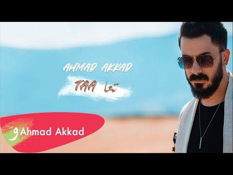 Ahmad Akkad - Taa [Official Music Video] (2020) / أحمد العقاد - تعا