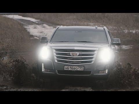 Саdillас Еsсаlаdе 2018 тест-драйв. Аnтоn Аvтомаn - DomaVideo.Ru