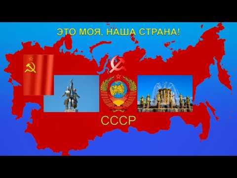 Сделан в СССР Это моя страна  Видеоклип