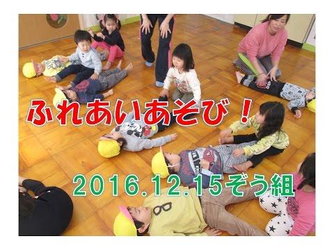 はちまん保育園(福井市)ぞう組(2歳児)がみんなでふれあいあそび!ダイコンつけものあそびなど・・・2016年12月