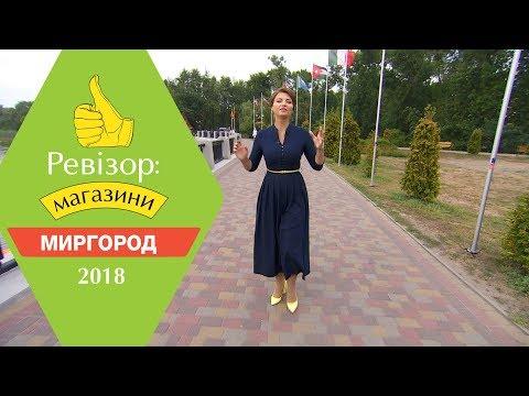 Ревизор: Магазины. 2 сезон - Миргород - 02.04.2018 - DomaVideo.Ru