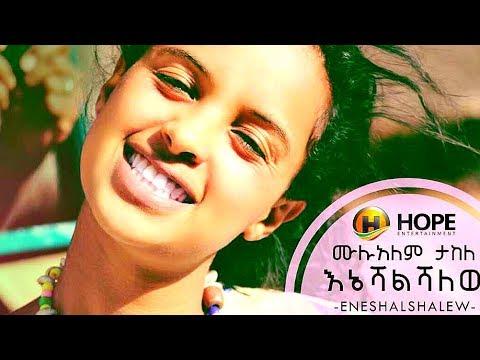 Mulualem Takele - Ene Eshalshalehu | እኔ እሻልሻለሁ - New Ethiopian Music 2017