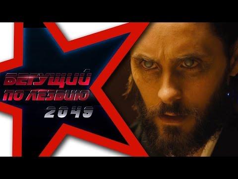 ★ Бегущий по лезвию 2049 ★ Смотреть трейлер 2017 на русском. Новые трейлеры фильмов 2017.