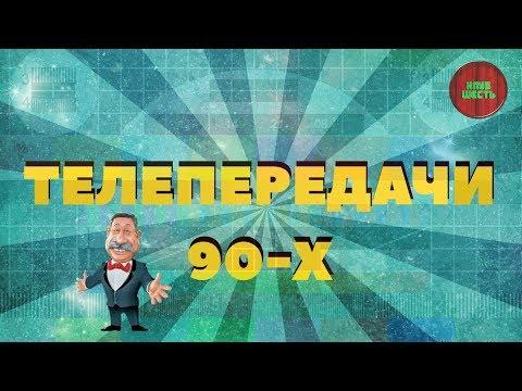ТЕЛЕПЕРЕДАЧИ 90-Х. (Годное ретро) (видео)