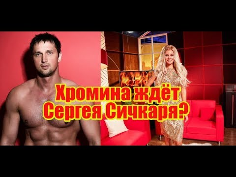 Хромина ждёт Сергея Сичкара? Дом2 новости и слухи