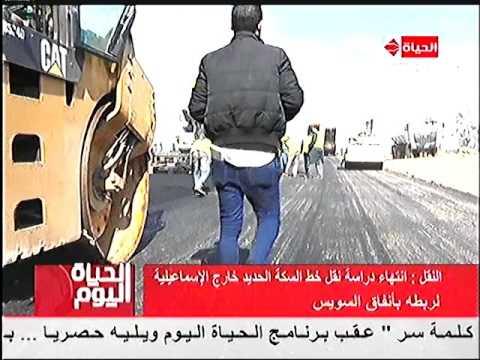 وزير النقل : الانتهاء من دراسة بدائل مسارات نقل خط السكك الحديد خارج مدينة الإسماعيلية