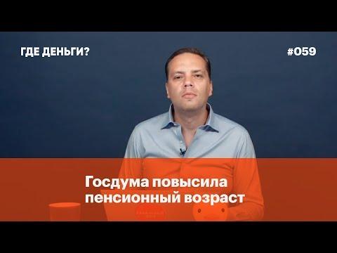 Госдума повысила пенсионный возраст а рубль «отвязался» от нефти - DomaVideo.Ru