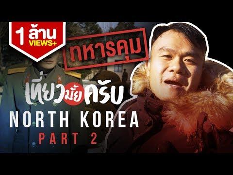 เที่ยวมั้ยครับ EP.7 เกาหลีเหนือน่ากลัวจริงหรือแค่ขู่? (Part 2/2)
