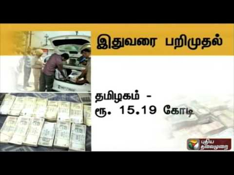Tamil-Nadu-on-top-as-EC-seizes-Rs-32-cr-illegal-cash-in-poll-bound-states