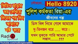 Riya - Jiboner Golpo - Hello 8920 - Riya  life Story by Radio Special
