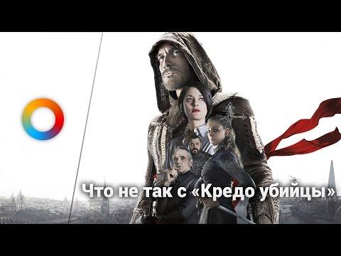 Что не так с фильмом «Кредо убийцы» (Assassin's Creed)