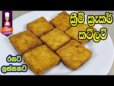 ක්රීම් ක්රැකර් කට්ලට් | Cream cracker cutlet recipe | Recipes Sinhala | iwum pihum sinhala recipes