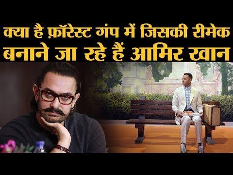 Aamir Khan जिस Forrest Gump का Hindi Remake बनाने जा रहे हैं, जानिए उससे जुड़े Intresting Facts