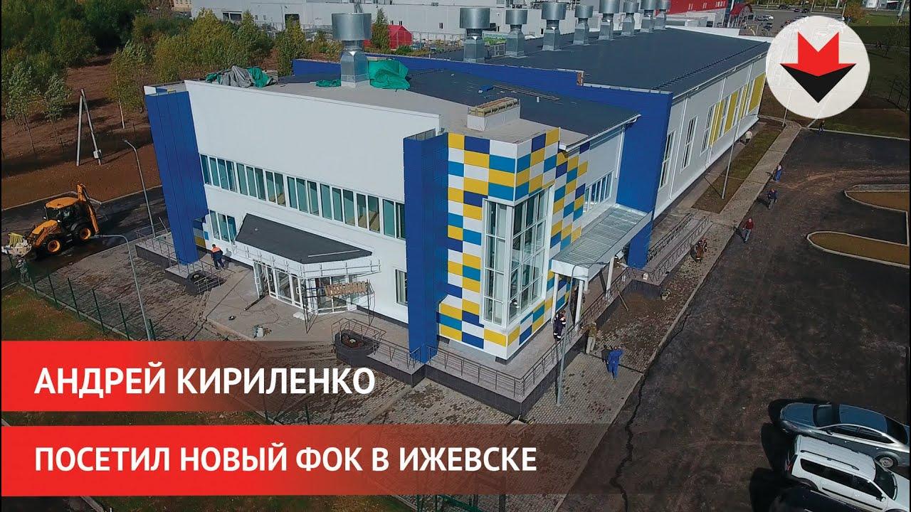 Андрей Кириленко посетил новый ФОК в Ижевске