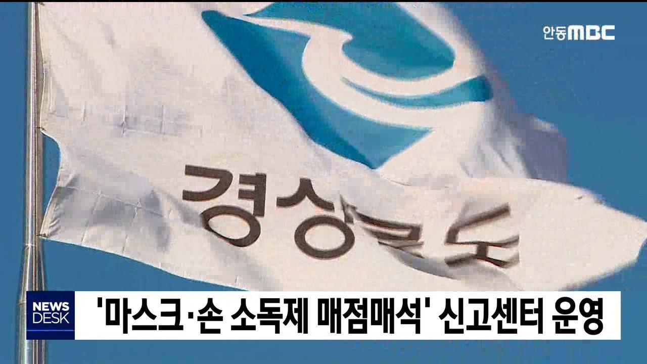 '마스크·손 소독제 매점매석' 신고센터 운영