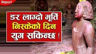 Video рдбрд░ рд▓рд╛рдЧреНрджреЛ рдореВрд░реНрддрд┐,  рдирд┐рд╕реНрдХреЗрдХреЛ рджрд┐рди  рдпреБрдЧ рд╕рдХрд┐рдиреНрдЫ !   Birupakshya statue of Pashupatinath MP3, 3GP, MP4, WEBM, AVI, FLV Maret 2019
