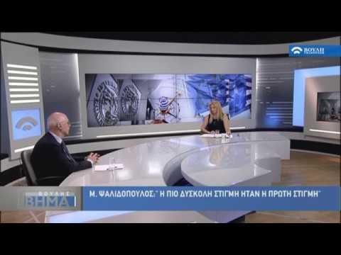 Βουλής Βήμα : Μιχάλης Ψαλιδόπουλος    (28/06/2018)