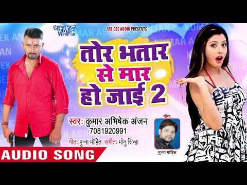 Video तोर भतार से मार हो जाई २-Tor Bhatar Se Maar Ho Jai 2 - Kumar Abhishek Anjan - Bhojpuri Hit Song 2018 download in MP3, 3GP, MP4, WEBM, AVI, FLV January 2017