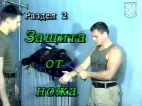 Рукопашная Подготовка Десантника