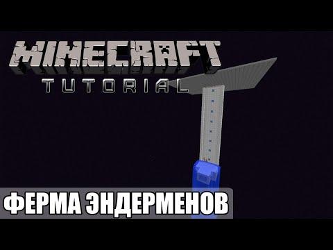 Minecraft Tutorial — (1.9+) ФЕРМА ЭНДЕРМЕНОВ И ОПЫТА