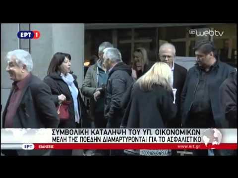 Σύντομο δελτίο ειδήσεων 08:00 από την ΕΡΤ1