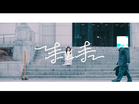 , title : 'CY8ER - 手と手 (Official Music Video)'