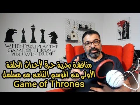 """شاهد مناقشة """"فيلم جامد"""" لأولى حلقات الموسم 8 من Game of Thrones"""