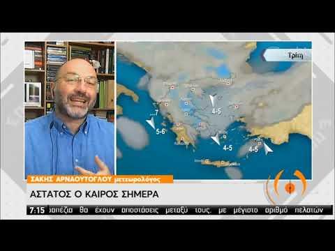  ΚΑΙΡΟΣ  Σταδιακή μεταβολή του καιρού με σποραδικές καταιγίδες -Σ. Αρναούτογλου   25/05/2020   ΕΡΤ