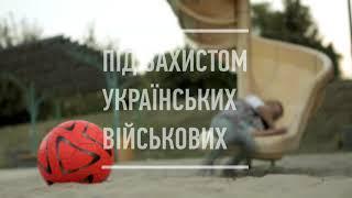 Під захистом українських військових. Діти