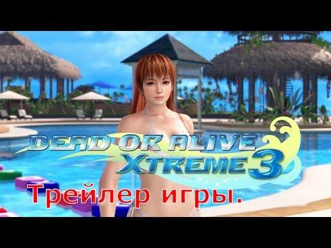 Dead or Alive: Xtreme 3. Трейлер игры - симулятора пляжного волейбола Dead or Alive: Xtreme 3.