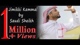 Video Jimikki Kammal by Saudi Sheikh MP3, 3GP, MP4, WEBM, AVI, FLV September 2018