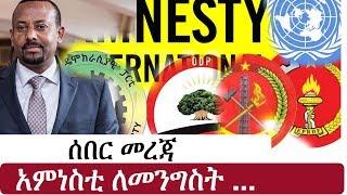 Ethiopia: የኢትዮታይምስ የዕለቱ ዜና | EthioTimes Daily Ethiopian News | Abiy Ahmed