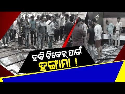 Commotion Over Unavailability of Tickets For Hockey World Cup In Kalinga Stadium