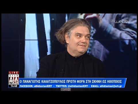 Ο Θείος Βάνιας του Τσεχωφ σε σκηνοθεσία Μαγκανάρη | 11/1/2019 | ΕΡΤ