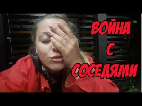 ВЛОГ: Соседи объявили войну - DomaVideo.Ru
