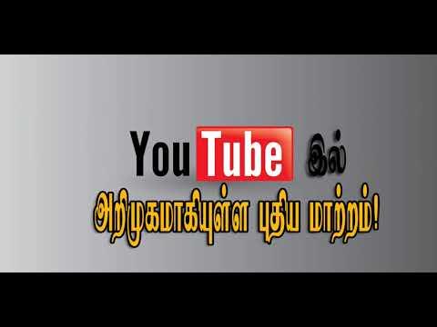 Youtube இல் அறிமுகமாகியுள்ள புதிய மாற்றம்!