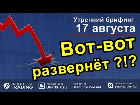 🌅 Утренний брифинг от 17 августа. 📈Прогноз рынка форекс и forts. EURUSD, GBPUSD, USDCAD, USDJPY