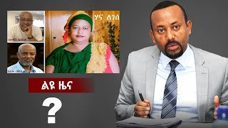 Prime Minster Dr Abiy Ahmed - Have your say