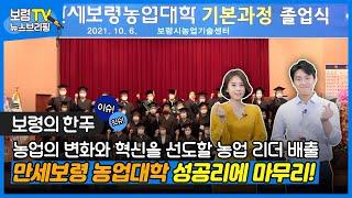 뉴스브리핑 | 농업리더 배출을 위한 만세보령 농업대학 성공리에 마무리!