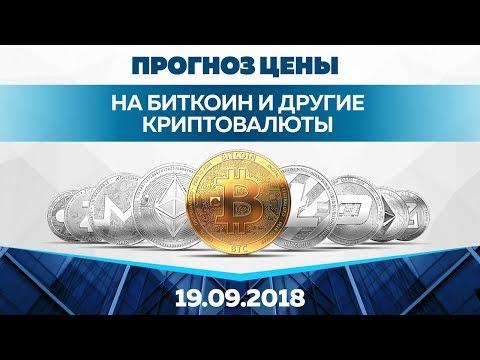 Прогноз цены на Биткоин и другие криптовалюты (19 сентября) - DomaVideo.Ru