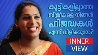 Video Inner View 1 | An interview with Surya by TC Rajesh | Transgender issues in Kerala MP3, 3GP, MP4, WEBM, AVI, FLV April 2018