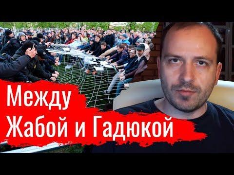 Константин Сёмин про столкновения в Екатеринбурге