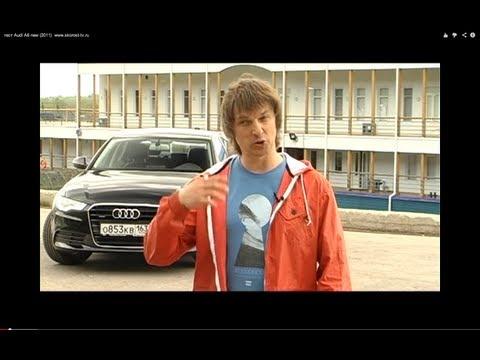 Audi A6 Тест Audi A6