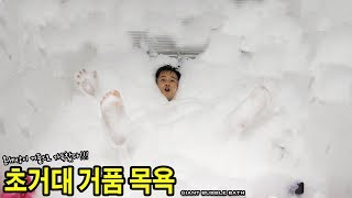 Video Giant babble bath Challenge in my bath !!! MP3, 3GP, MP4, WEBM, AVI, FLV Agustus 2018