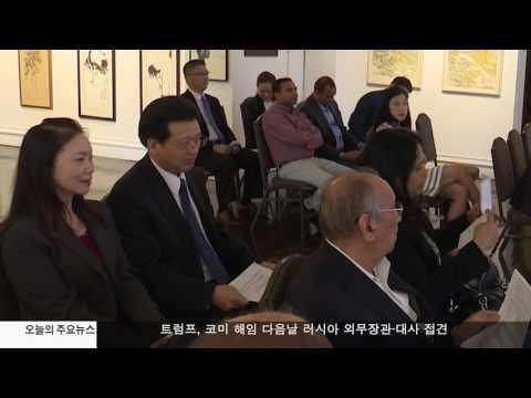 오는 18일 '아시안 헤리티지 나잇' 5.10.17 KBS America News