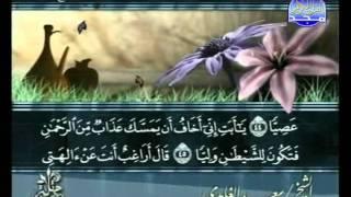 المصحف المرتل 16 للشيخ سعد الغامدي  حفظه الله