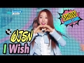 Download Lagu [HOT] WJSN - I Wish, 우주소녀 - 너에게 닿기를 Show Music Core 20170204 Mp3 Gratis