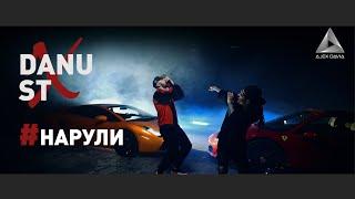 """Новое видео ST ft. DANU - """"НАРУЛИ"""""""