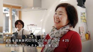 神山つなプロ #25 寄井の家と店[民家改修プロジェクト・その3]