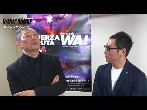 森雪之丞と村松崇継が語る「フエルサブルータ WA!!」
